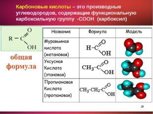 * Карбоновые кислоты – это производные углеводородов, содержащие функциональн