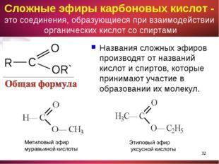 Названия сложных эфиров производят от названий кислот и спиртов, которые прин