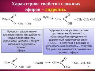 * Характерное свойство сложных эфиров – гидролиз. Процесс - расщепление сложн