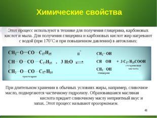 * Химические свойства Этот процесс используют в технике для получения глицери