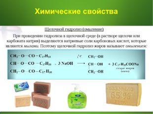 * При проведении гидролиза в щелочной среде (в растворе щелочи или карбоната