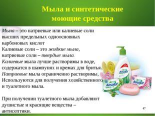 * Мыла и синтетические моющие средства Мыла – это натриевые или калиевые соли