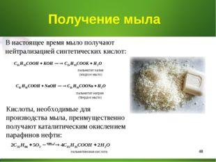 * Получение мыла пальмитат калия (жидкое мыло) пальмитат натрия (твердое мыло