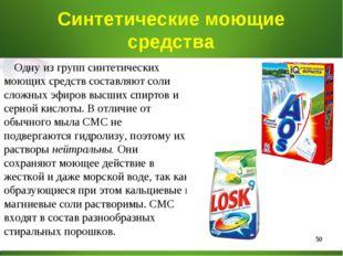 * Синтетические моющие средства Одну из групп синтетических моющих средств со