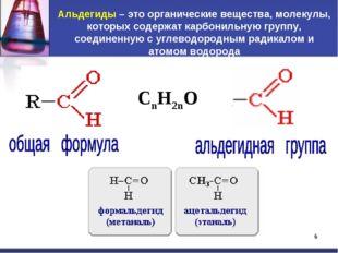 * Альдегиды – это органические вещества, молекулы, которых содержат карбониль