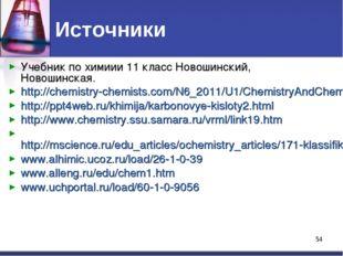 Источники * Учебник по химиии 11 класс Новошинский, Новошинская. http://chemi