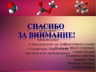 * Подготовили ученики 11 «А» кл. МБОУ СОШ№65: Сенная Наталья Альшанова Кристи