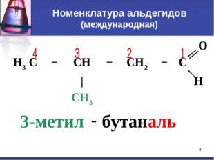 * Номенклатура альдегидов (международная) 3-метил - бутан аль O H3 C−