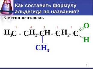 * Как составить формулу альдегида по названию? 3-метил -пентан аль С - С -С -