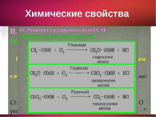 * Химические свойства