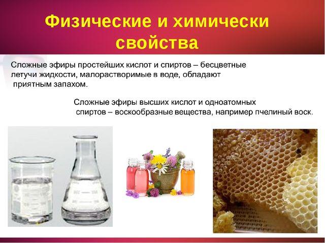 * Физические и химически свойства