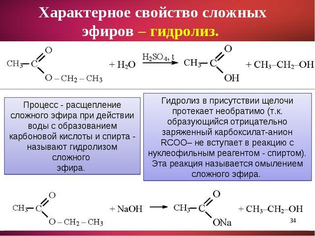 * Характерное свойство сложных эфиров – гидролиз. Процесс - расщепление сложн...