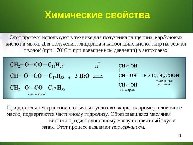 * Химические свойства Этот процесс используют в технике для получения глицери...