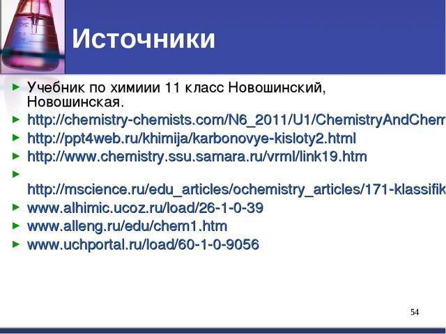 Источники * Учебник по химиии 11 класс Новошинский, Новошинская. http://chemi...