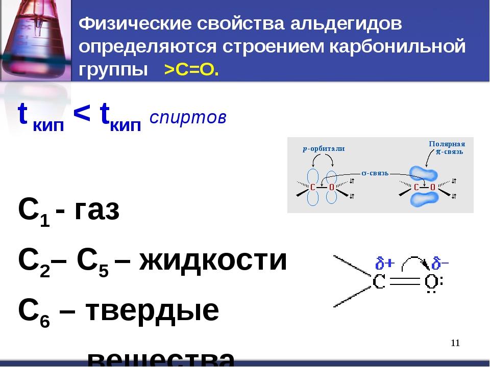 * Физические свойства альдегидов определяются строением карбонильной группы >...