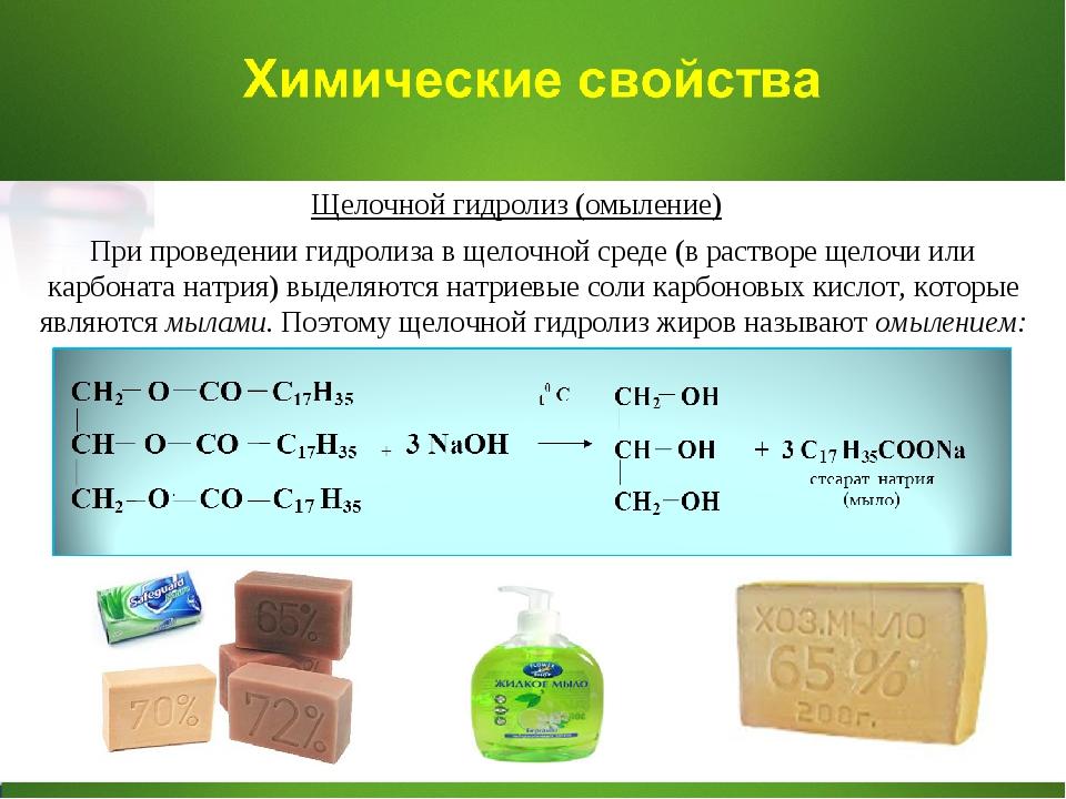 * При проведении гидролиза в щелочной среде (в растворе щелочи или карбоната...