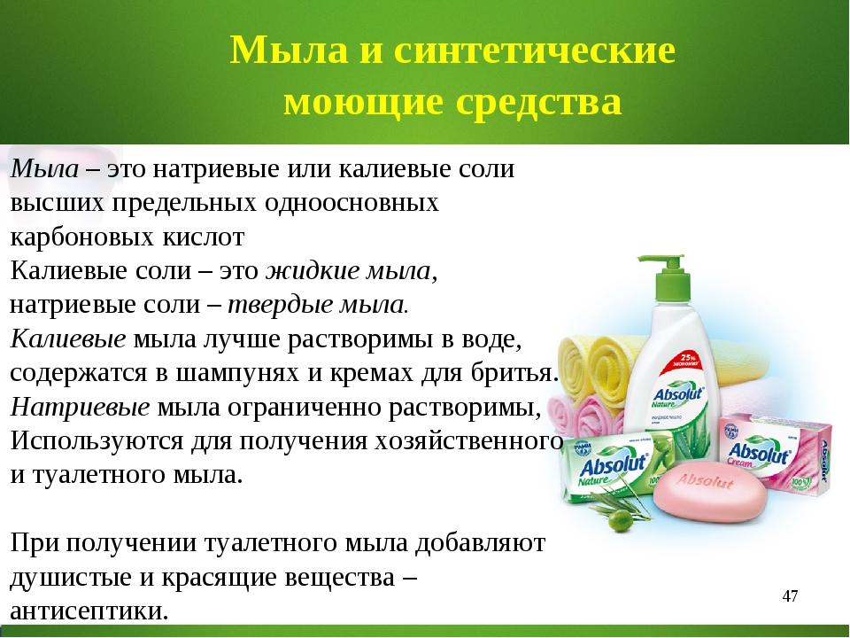 * Мыла и синтетические моющие средства Мыла – это натриевые или калиевые соли...