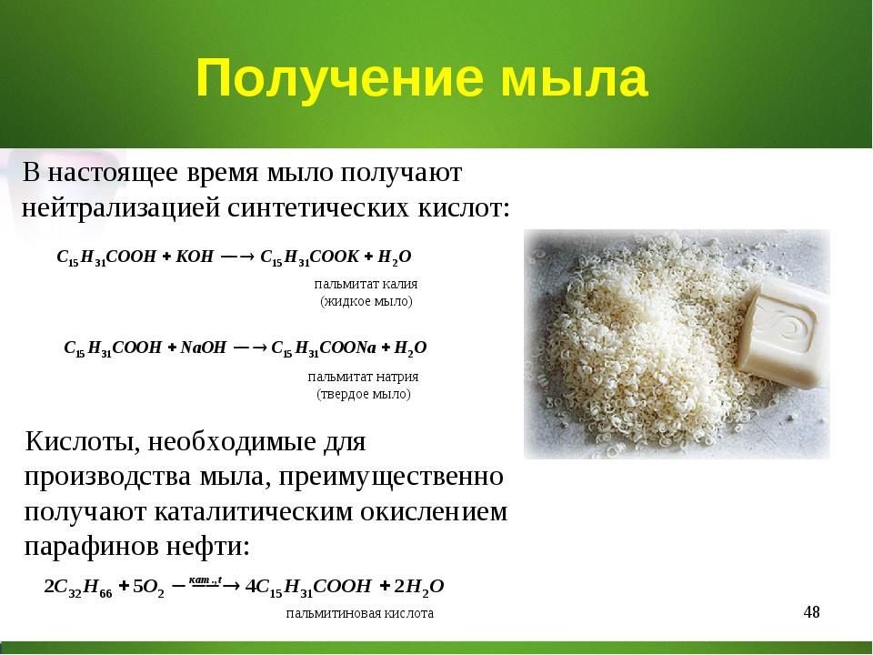 * Получение мыла пальмитат калия (жидкое мыло) пальмитат натрия (твердое мыло...