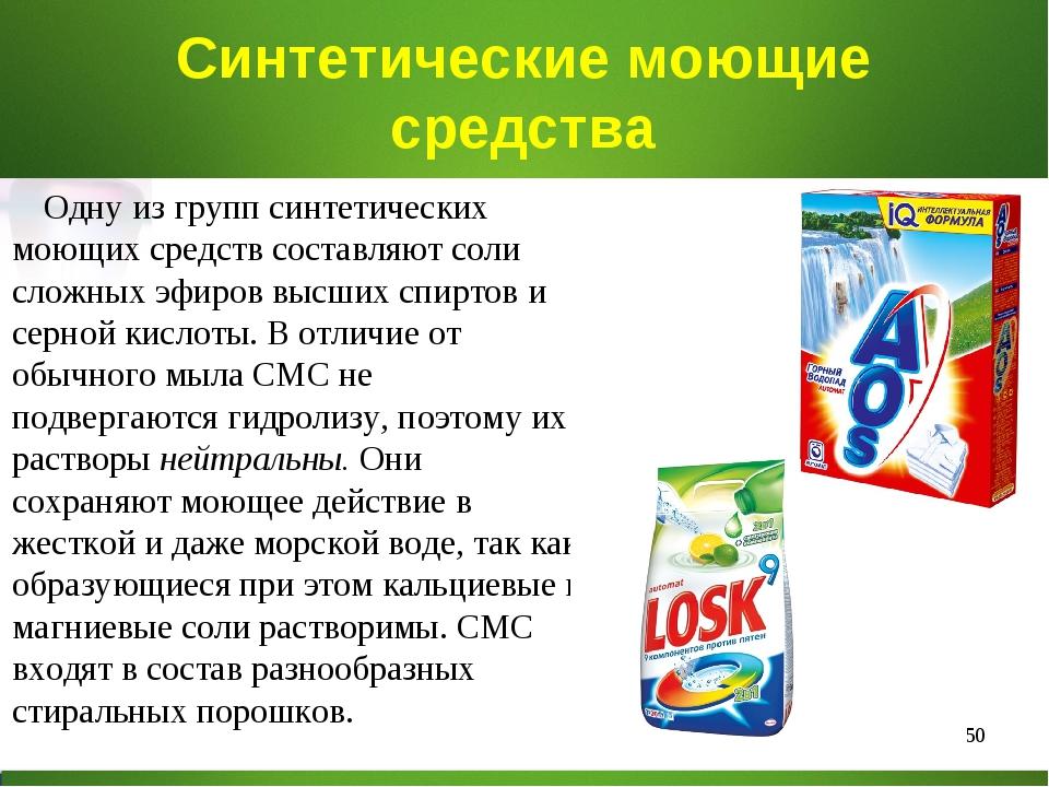 * Синтетические моющие средства Одну из групп синтетических моющих средств со...