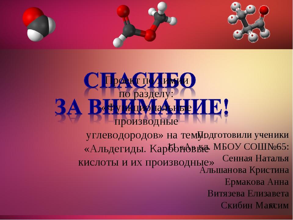 * Подготовили ученики 11 «А» кл. МБОУ СОШ№65: Сенная Наталья Альшанова Кристи...