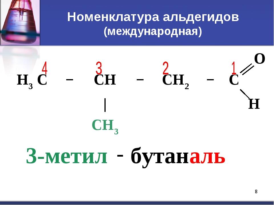 * Номенклатура альдегидов (международная) 3-метил - бутан аль O H3 C−...