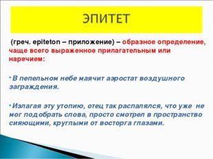 (греч. epiteton – приложение) – образное определение, чаще всего выраженное