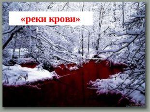 «реки крови»