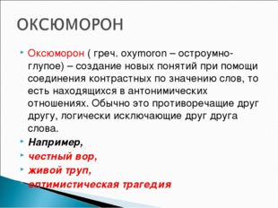 Оксюморон ( греч. oxymoron – остроумно-глупое) – создание новых понятий при п