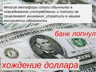 банк лопнул хождение доллара Многие метафоры стали обычными в повседневном уп