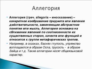 Аллегория (греч. allegoria – иносказание) – конкретное изображение предмета и