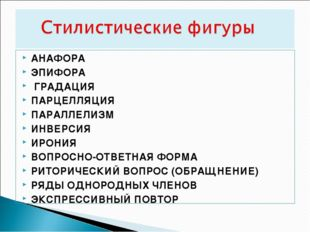 АНАФОРА ЭПИФОРА ГРАДАЦИЯ ПАРЦЕЛЛЯЦИЯ ПАРАЛЛЕЛИЗМ ИНВЕРСИЯ ИРОНИЯ ВОПРОСНО-ОТВ