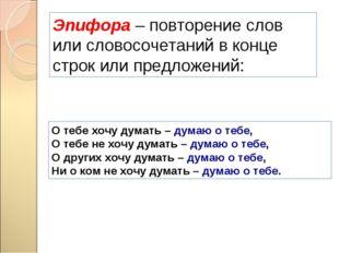 Эпифора– повторение слов или словосочетаний в конце строк или предложений: О