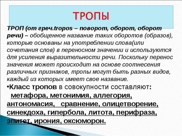 ТРОП (от греч.tropos – поворот, оборот, оборот речи) – обобщенное название та...