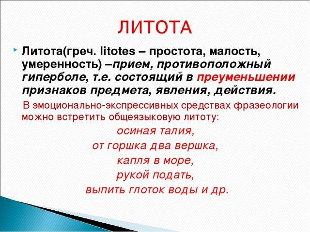 Литота(греч. litotes – простота, малость, умеренность) –прием, противоположны...