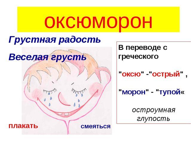 оксюморон плакать смеяться Грустная радость Веселая грусть В переводе с грече...