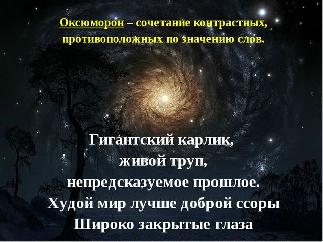 Оксюморон – сочетание контрастных, противоположных по значению слов. Гигантск...