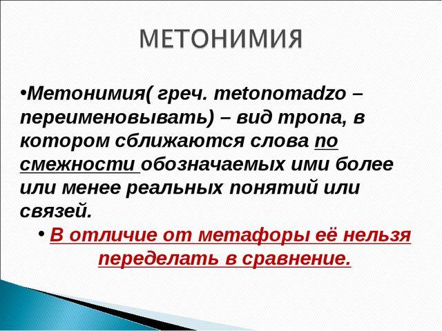 Метонимия( греч. metonomadzo – переименовывать) – вид тропа, в котором сближа...