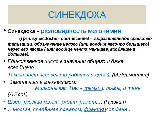 СИНЕКДОХА Синекдоха – разновидность метонимии (греч. synecdoche - соотнесение...