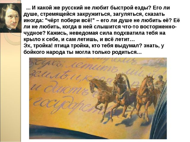 ...И какой же русский не любит быстрой езды? Его ли душе, стремящейся закр...
