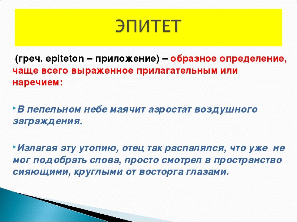 (греч. epiteton – приложение) – образное определение, чаще всего выраженное...