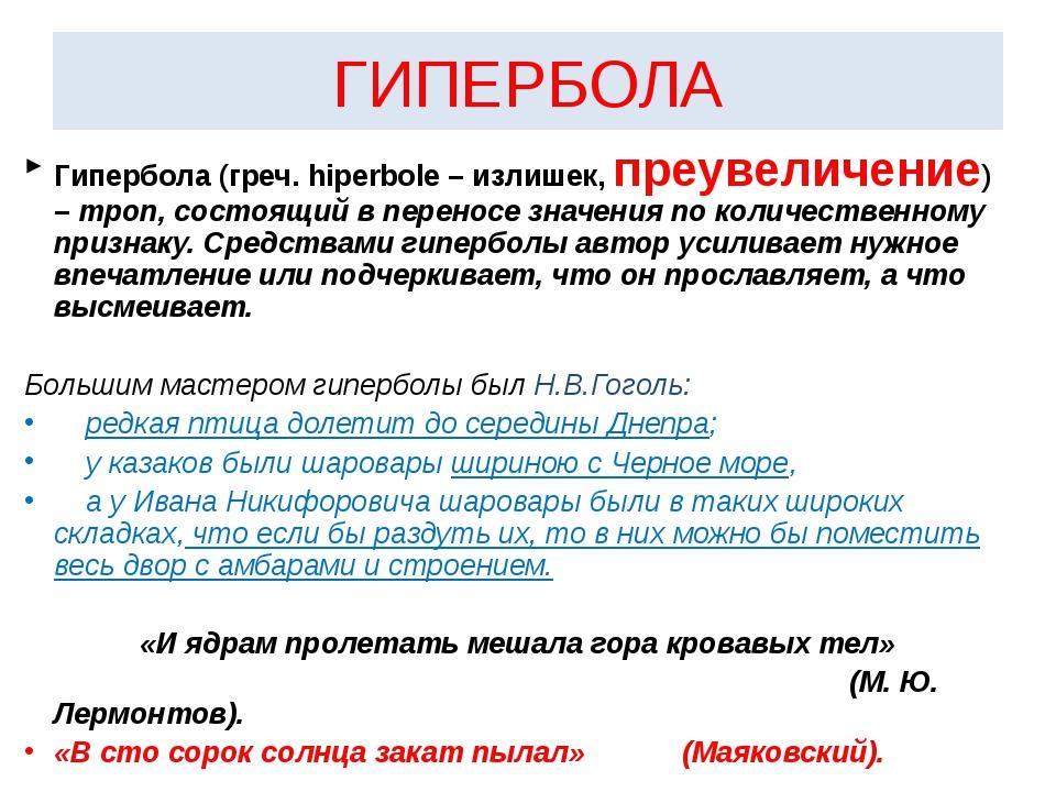 ГИПЕРБОЛА Гипербола (греч. hiperbole – излишек, преувеличение) – троп, состоя...