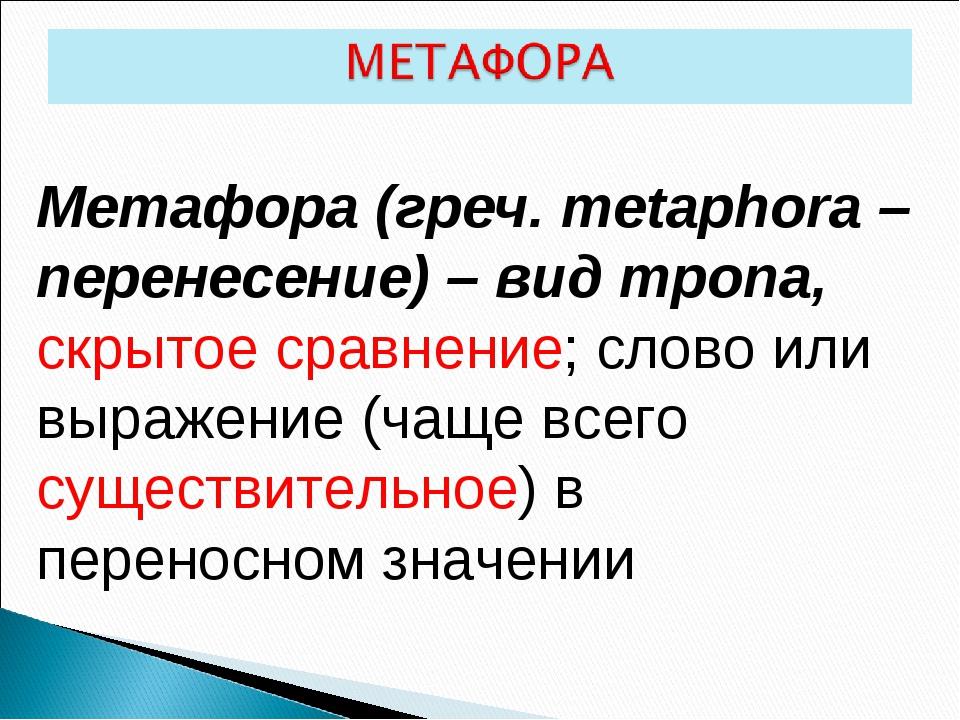 Метафора (греч. metaphora – перенесение) – вид тропа, скрытое сравнение; слов...
