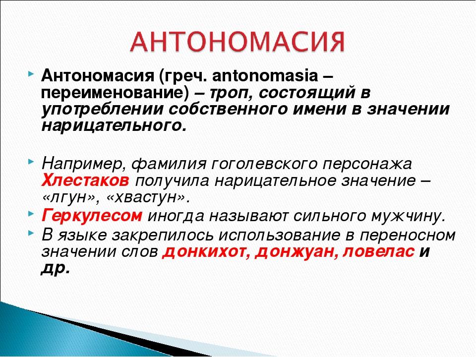 Антономасия (греч. antonomasia – переименование) – троп, состоящий в употребл...