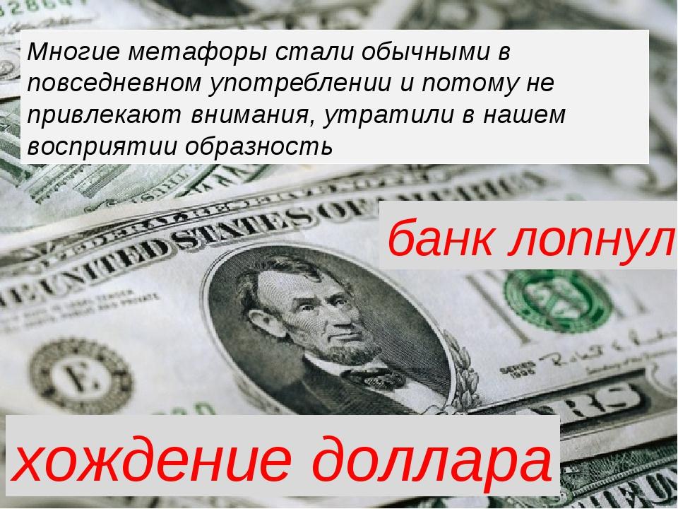банк лопнул хождение доллара Многие метафоры стали обычными в повседневном уп...