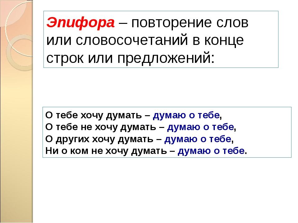Эпифора– повторение слов или словосочетаний в конце строк или предложений: О...