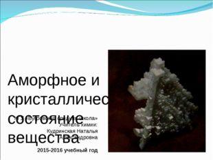 Аморфное и кристаллическое состояние вещества КГУ «Бугровская средняя школа»