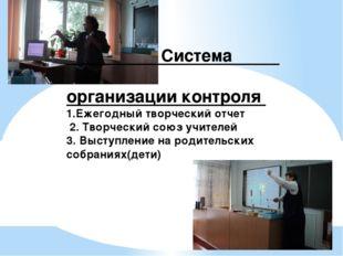 Система организации контроля 1.Ежегодный творческий отчет 2. Творческий союз