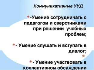 -Умение сотрудничать с педагогом и сверстниками при решении учебных проблем;