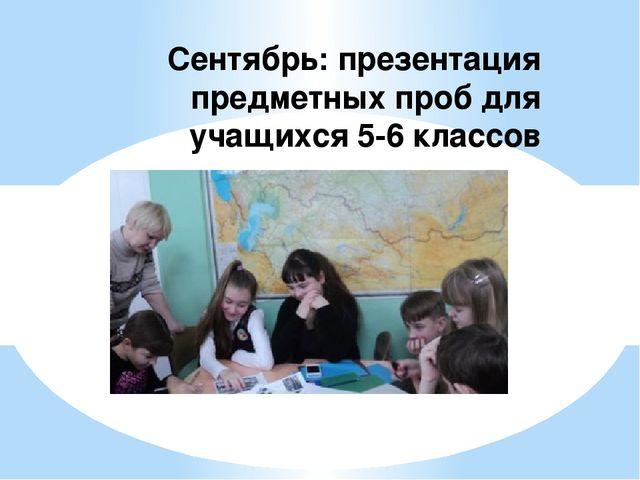 Сентябрь: презентация предметных проб для учащихся 5-6 классов