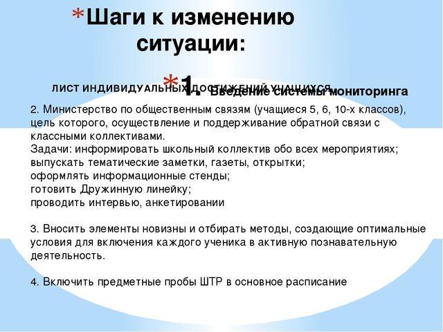 1. Введение системы мониторинга Шаги к изменению ситуации: ЛИСТ ИНДИВИДУАЛЬНЫ...